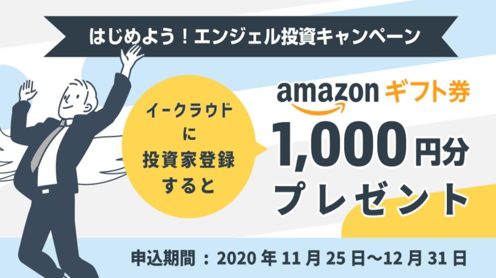 イークラウド」、新規投資家登録者全員にAmazonギフト券をプレゼントするキャンペーンを開始! – STOPIX